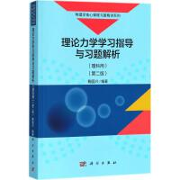理论力学学习指导与习题解析(第2版) 科学出版社