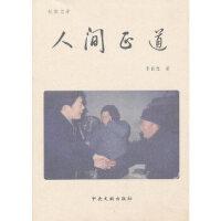 【新书店正版】人间正道 李前进 中央文献出版社