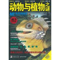动物与植物之谜,朱千寻,张文元著,中央编译出版社9787511703514