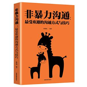 非暴力沟通:最受欢迎的沟通方式与技巧化解冲突的语言技巧说话表达能力训练书籍 职场管理交往情绪管理学畅销书