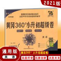 2021版 黄冈360°小升初超级卷 英语 巩固所学 拓展创新 决胜未来
