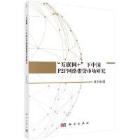 """""""互联网+""""下中国P2P网络借贷市场研究"""