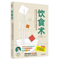 饮食术:风靡日本的科学饮食教科书(樊登力荐!畅销日本80万册,资深医学博士亲授正确饮食术,送给每个人的控糖、减脂健康忠告)