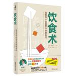 饮食术(风靡日本的科学饮食教科书,畅销日本80万册,资深医学博士亲授正确饮食术,送给每个人的控糖、减脂健康忠告)
