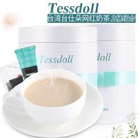 【2桶】台Tessdoll湾网红奶茶台仕朵奶茶原味港式奶茶包速溶冲泡