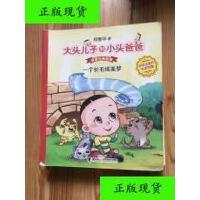 【二手旧书9成新】大头儿子和小头爸爸 一个长毛绒美梦 /郑春华 ?