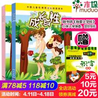 成长与性第2版上下共2册 中国儿童性教育全彩绘画读本 胡萍 6-10-14岁少儿童性教育绘本青少年青
