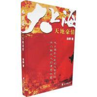 【二手书9成新】大上海――天地豪情 李泳群 花山文艺 9787806739631