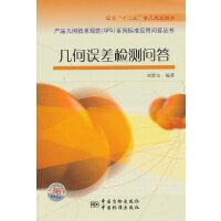 """国家""""十二五""""重点规划图书 产品几何技术规范(GPS)系列标准应用问答丛书 几何误差检测问答 9787506666220"""