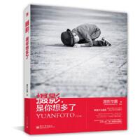 【新书店正版】摄影,是你想多了(全彩)(野路子玩摄影,普通人的出位摄影术!),源形毕露,电子工业出版社97871211