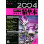 2004电脑应用精华本:网络专辑(附光盘) 电脑报社 云南科学技术出版社