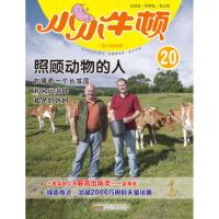 XM-29-(精美绘本)小小牛顿幼儿百科馆(全二册):20照顾动物的人 (3-7岁)【1158】 台湾牛顿出版公司 9