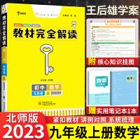 王后雄九年级上册数学北师大版教材完全解读 2022年新版