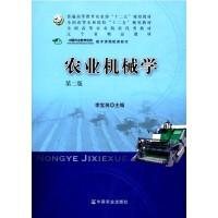 农业机械学 十二五规划教材 第二版 李宝筏 中国农业出版社 9787109238404