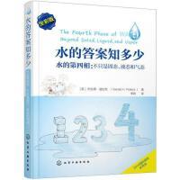 [新华品质 选购无忧]水的答案知多少-水的第四相-不只是固态液态和气态[美]杰拉德・波拉克;李政 译化学工业出版社【特价
