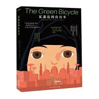 瓦嘉达的自行车 骑单车的女孩脚踏车大作战 9-10-12-14岁经典儿童成长励志故事书籍*文学电影小说 正版书籍