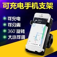 摩托车车载可充电手机支架通用山地车自行车导航夹电动车骑行配件