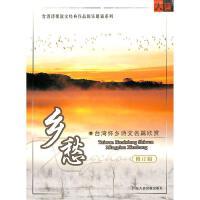新华书店正版 大音乡愁 台湾怀乡诗文名篇欣赏修订版CD