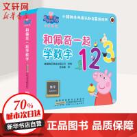 小猪佩奇双语认知启蒙泡泡书 和佩奇一起学数字 安徽少年儿童出版社