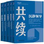 5册 清领五种-清华大学领导力课程 沉静领导+极客怪杰-领导是如何炼成的+火线领导+平温和激进-顺从与反抗+责任病毒