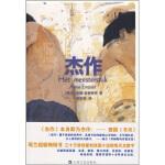 杰作 [荷] 安娜・恩奎斯特,欧阳昱 上海文艺出版社