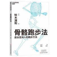 骨骼跑步法:�m合��洲人的跑步方法 [日] �木清和 著,李芹 �g 9787534999147 河南科�W技�g出版社