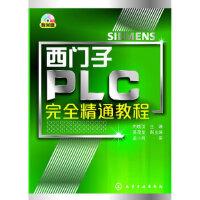 西门子PLC完全精通教程 向晓汉 主编 化学工业出版社 9787122196859