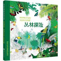 从涂色体验自然奇境:丛林探险