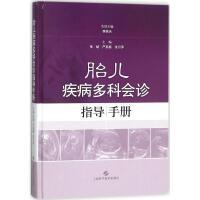 胎儿疾病多科会诊指导手册 张斌,严英榴,张月萍 主编