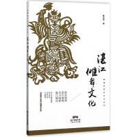 湛江傩舞文化 广东人民出版社