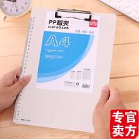 得力书写板夹A4/A5写字板文件夹书写垫板文件夹板9248办公用品