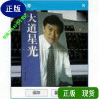 【二手旧书9成新】大道星光 /琴韵 著,弦听 著 中国广播电视出版社