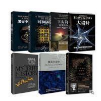 果壳中的宇宙+时间简史+我的简史+ 极简宇宙史+宇宙简史+ 七堂极简物理课+大设计共7册宇宙知识科技丛书 |宇宙太空
