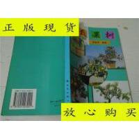 【二手旧书9成新】【正版现货】盆栽果树