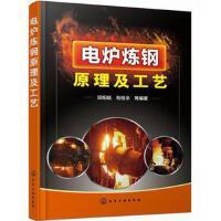 电炉炼钢原理与工艺 邱绍岐,祝桂华 化学工业出版社 9787122214645