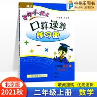 黄冈小状元口算速算二年级上册数学口算题卡北京版