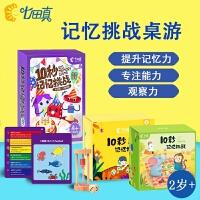 儿童桌游10秒记忆力专注力训练挑战亲子互动玩具宝宝益智桌面游戏