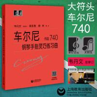 车尔尼740大字版 钢琴手指灵巧练习曲 作品740 大符头钢琴系列教程 韦丹文 钢琴练习曲谱钢琴教材 红皮书 上海教育