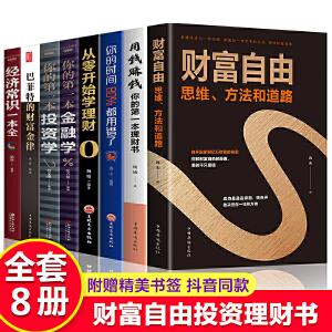 全5册 一本书读懂投资理财学+30岁之后用钱赚钱+基金+玩着赚钱+金融学从入门到精通 股票基金家庭*理财书籍 从零开始学理财