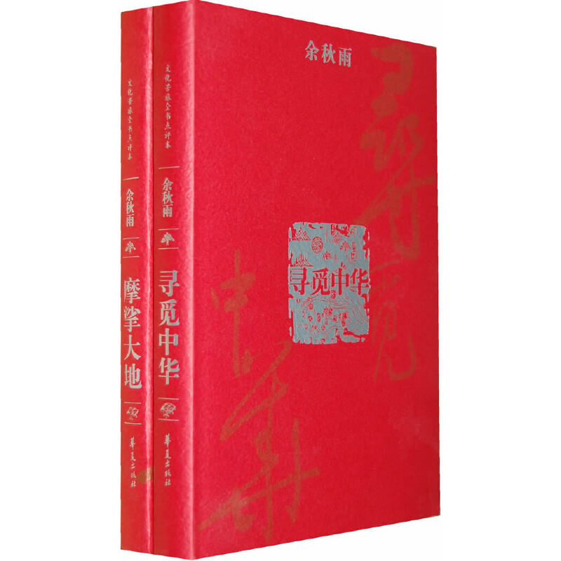文化苦旅:寻觅中华、摩挲大地(余秋雨全书点评本、精装全二册)