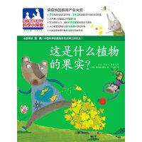 DISCOVERY科学小探索-5:这是什么植物的果实?(精装,荣获韩国教育产业大奖,丛书累计销量超过150万册)