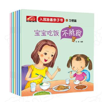 入园准备亲子书(全套共6册)让孩子克服入园恐惧儿童益智早教情商培养习惯养成语言表达安全知识生活能力