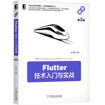Flutter技术入门与实战 第2版