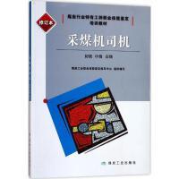 采煤机司机:初级、中级、不错(修订本) 煤炭工业职业技能鉴定指导中心 组织编写