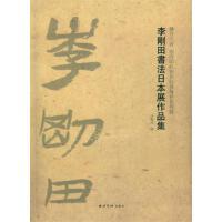 李刚田书法日本展作品集 书法作品集 毛笔书法字帖 西泠印社出版社