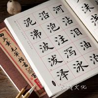 欧体田英章欧楷成人临摹入门2500字楷书毛笔字帖初学者书法教程
