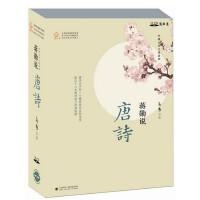 原装正版 中国文学之美系列:蒋勋说唐诗 有声书 15CD 国学文学学习光盘
