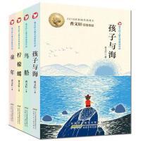 曹文轩系列儿童文学全套4册 童年 孩子与海 鸟船 柠檬树小学生课外阅读书籍8-9-10-12-15岁 适合三四五六年级