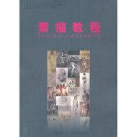 素描教程 钱忠平,侯云汉 华中师范大学出版社