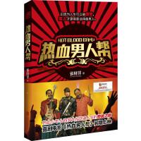 热血男人帮 张轩洋 北京联合出版公司